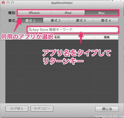 AppStoreHelper4