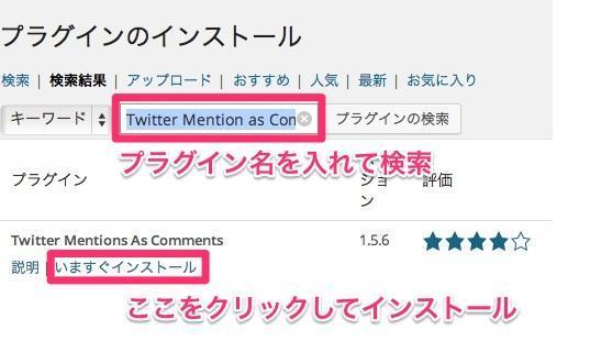 TwitterComment1
