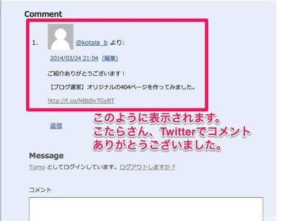 TwitterComment12