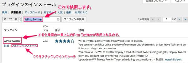 WPtoTwitter1