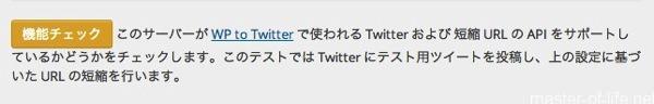 WPtoTwitter13