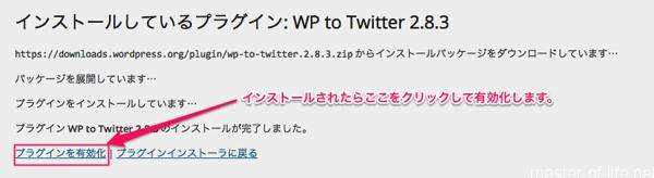 WPtoTwitter2