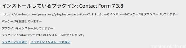Contact Form 7 3 2