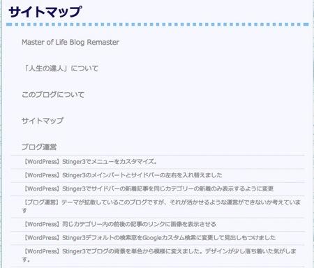 wordpress プラグインのps auto sitemapを使ってこのブログのサイト