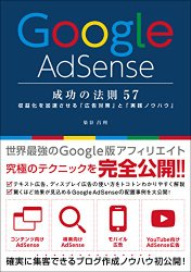 Google Adsense 成功の法則47
