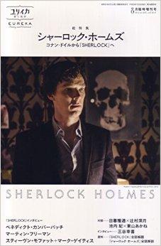 Eureka Sherlock