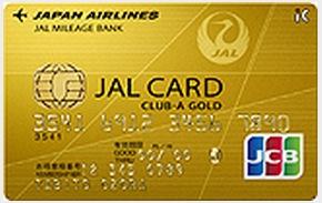 JALカード.jpg