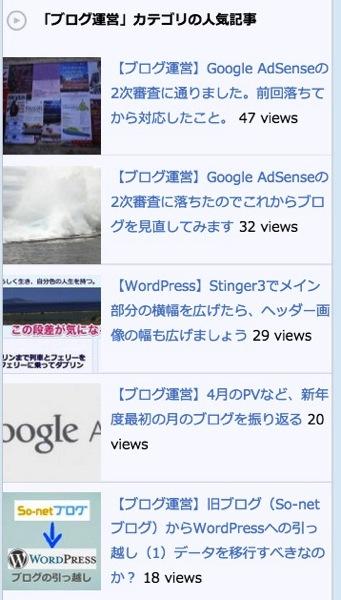 WPP Plusを使った人気記事表示