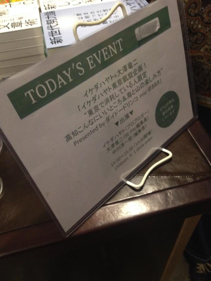 イケダハヤト凱旋イベント