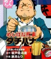 めしばな刑事タチバナ1.jpg
