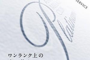 プラチナサービスメンバー.jpg