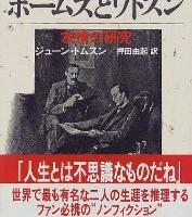 ホームズとワトソン.jpg