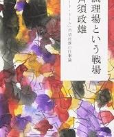 調理場という戦場―「コート・ドール」斉須政雄の仕事論.jpg