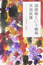 調理場という戦場―「コート・ドール」斉須政雄の仕事論