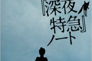 「深夜特急ノート」.jpg