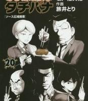 めしばな刑事タチバナ20.jpg