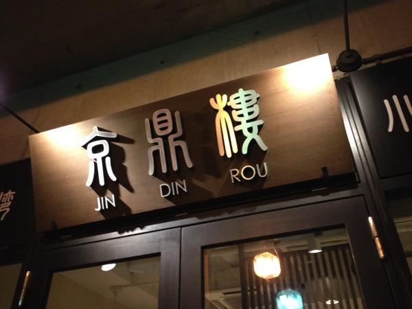 jin-din-rou