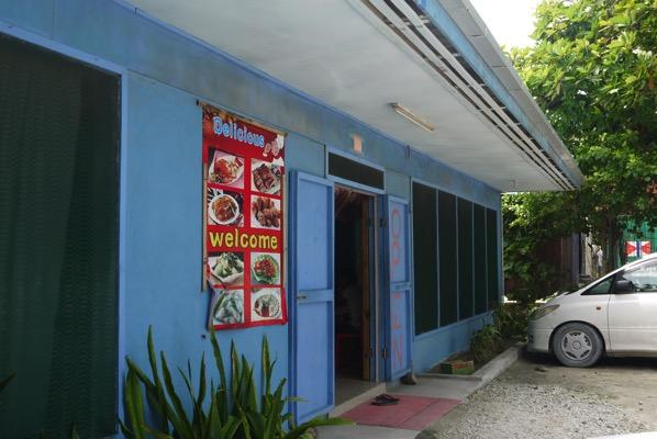 キリバスレストラン