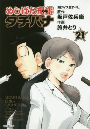 めしばな刑事タチバナ 21  トクマコミックス