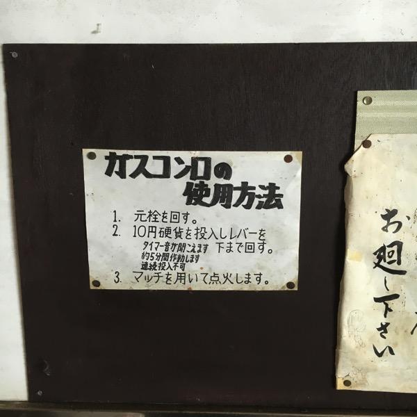 藤三旅館湯治部