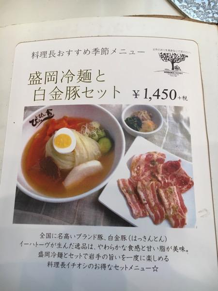 盛岡冷麺と白金豚セット