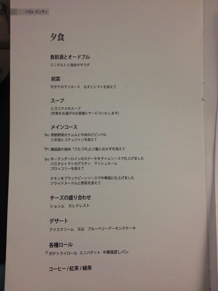 大韓航空機内食メニュー