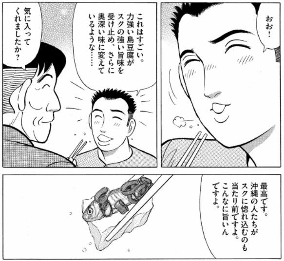 築地魚河岸三代目26巻P159