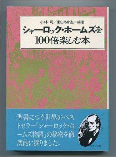 シャーロック・ホームズを100倍楽しむ本