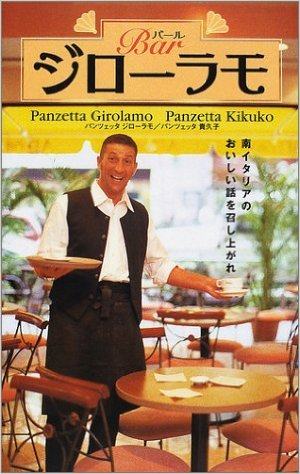 Bar Girolamo