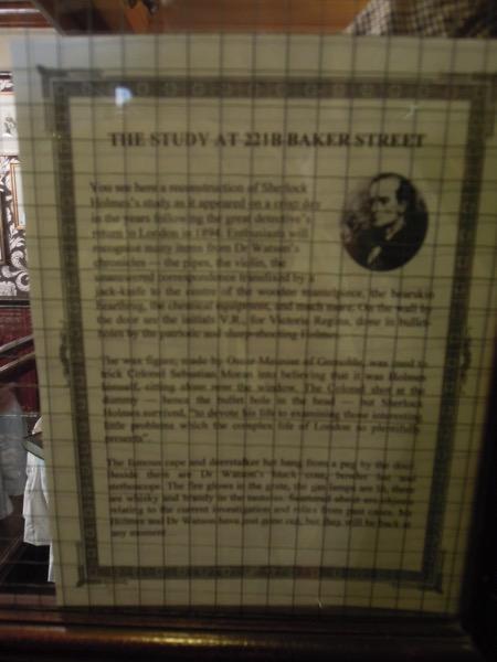 ホームズの部屋説明