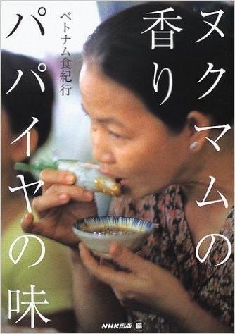 ヌクマムの香りパパイヤの味 ベトナム食紀行