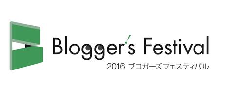 ブロガーズフェスティバル2016