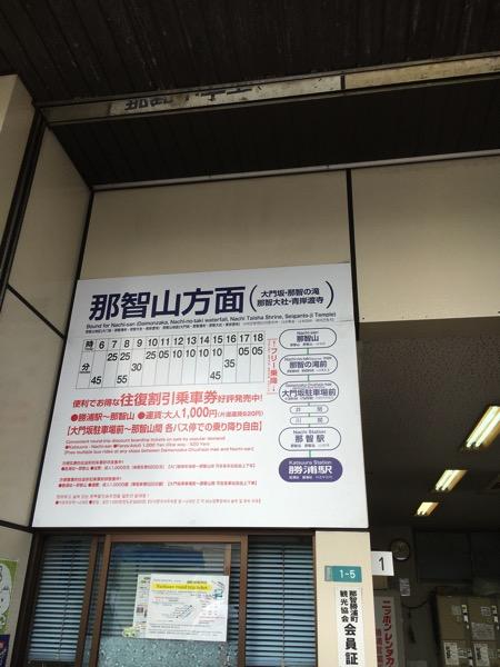 勝浦バス停