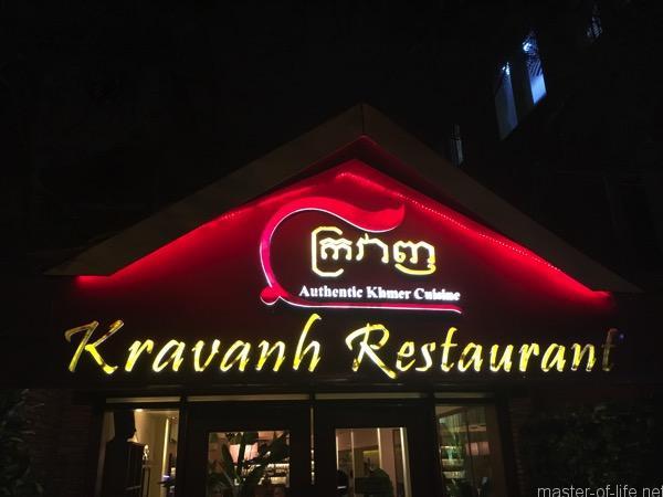 Kravanh Restaurant