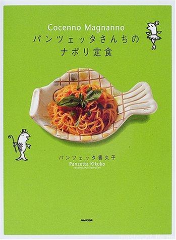 読食可愛いイラスト付きイタリア料理入門パンツェッタさんちのナポリ