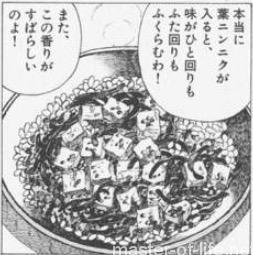 美味しんぼ64