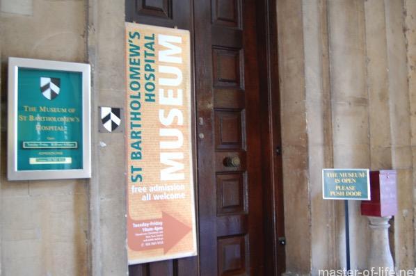 バーツ博物館