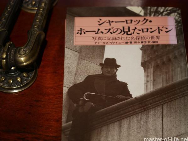 シャーロック・ホームズが見たロンドン