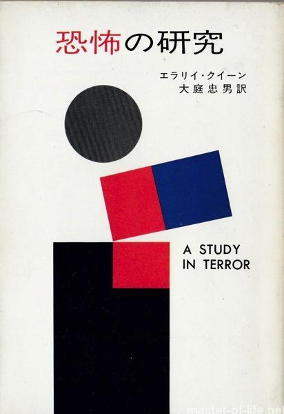 恐怖の研究