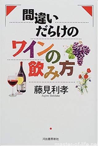 間違いだれけのワインの飲み方