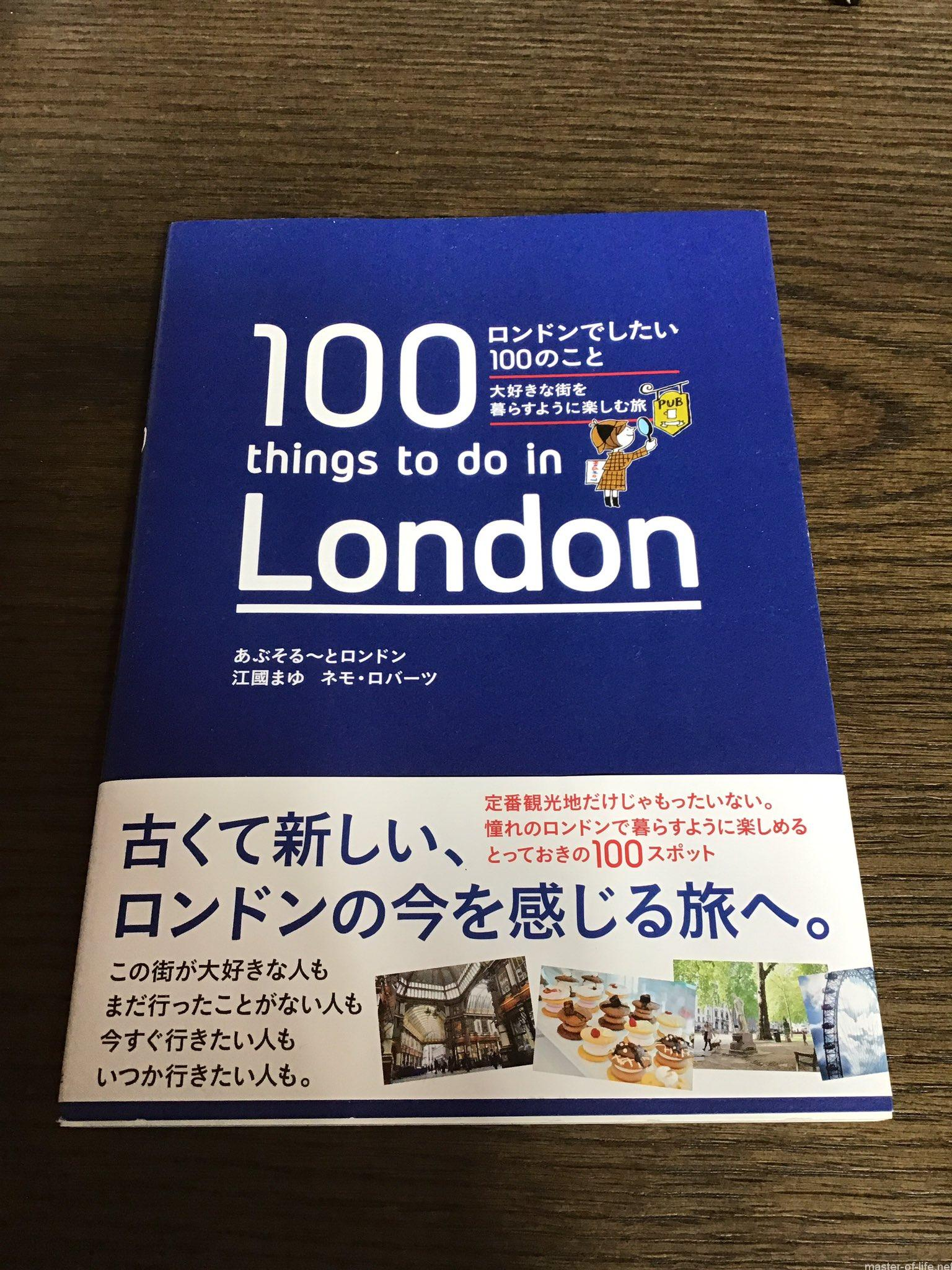100 things to do in London