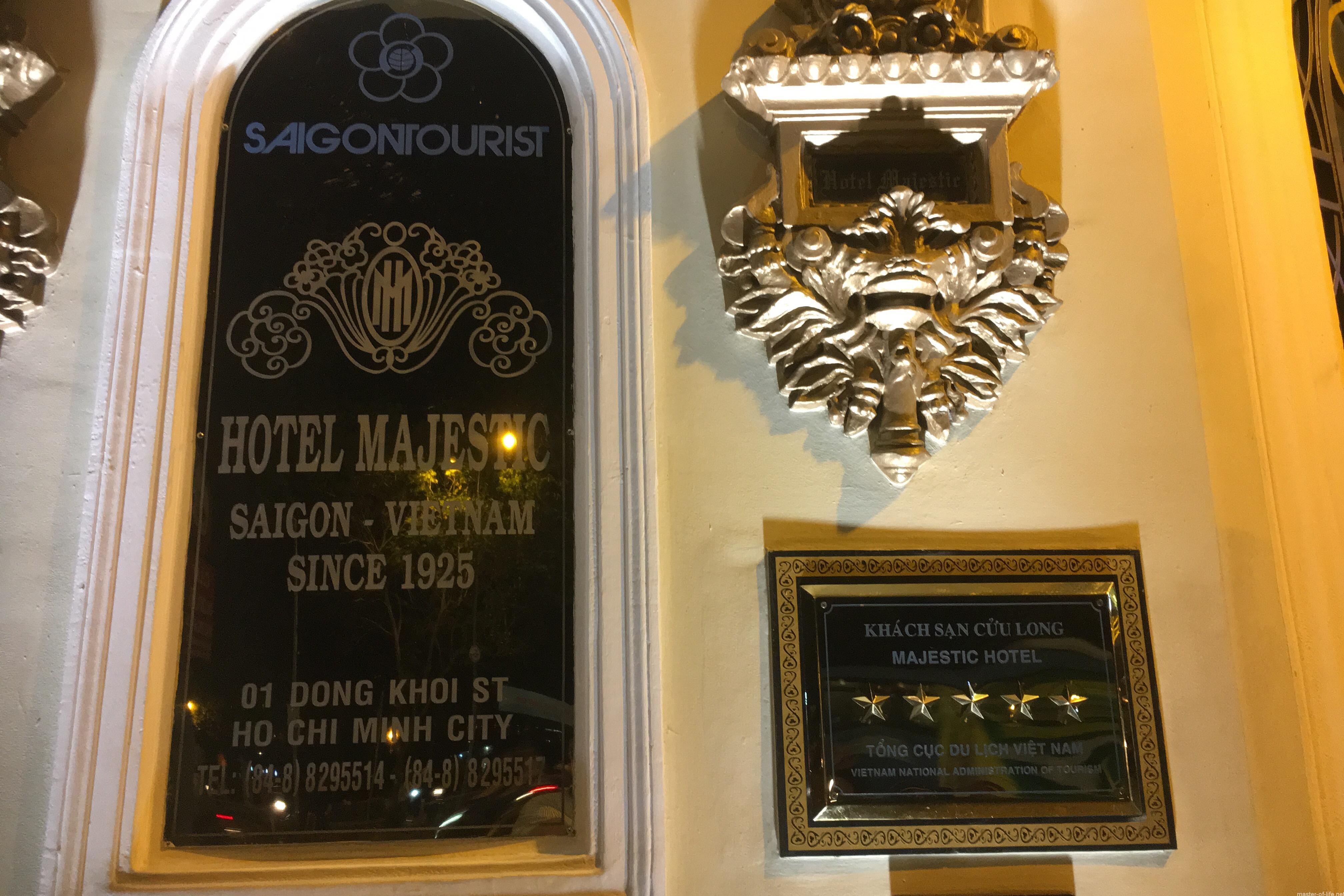 ホテル・マジェスティック・サイゴン