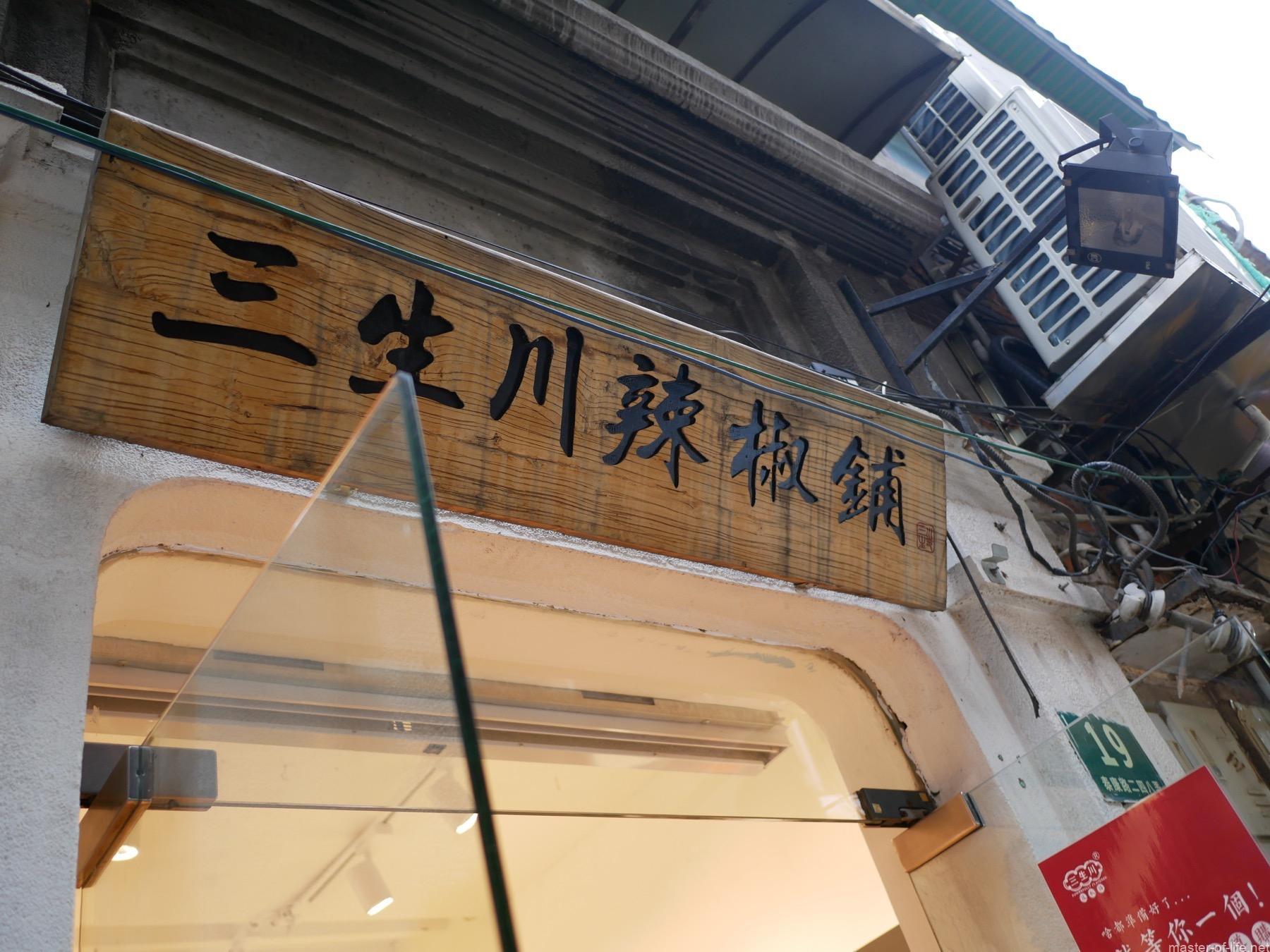 三生川辣椒鋪