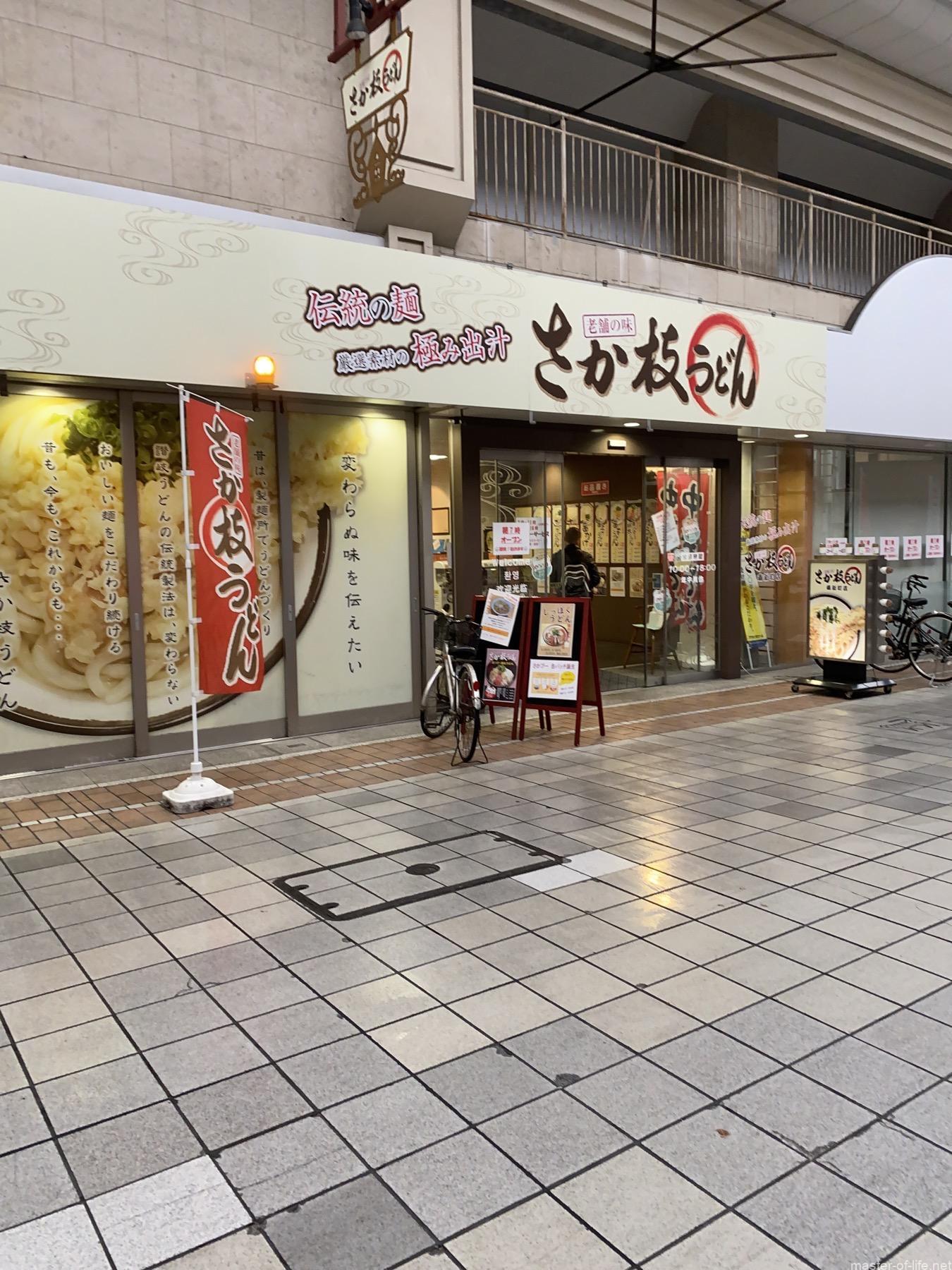 さか枝南新町店