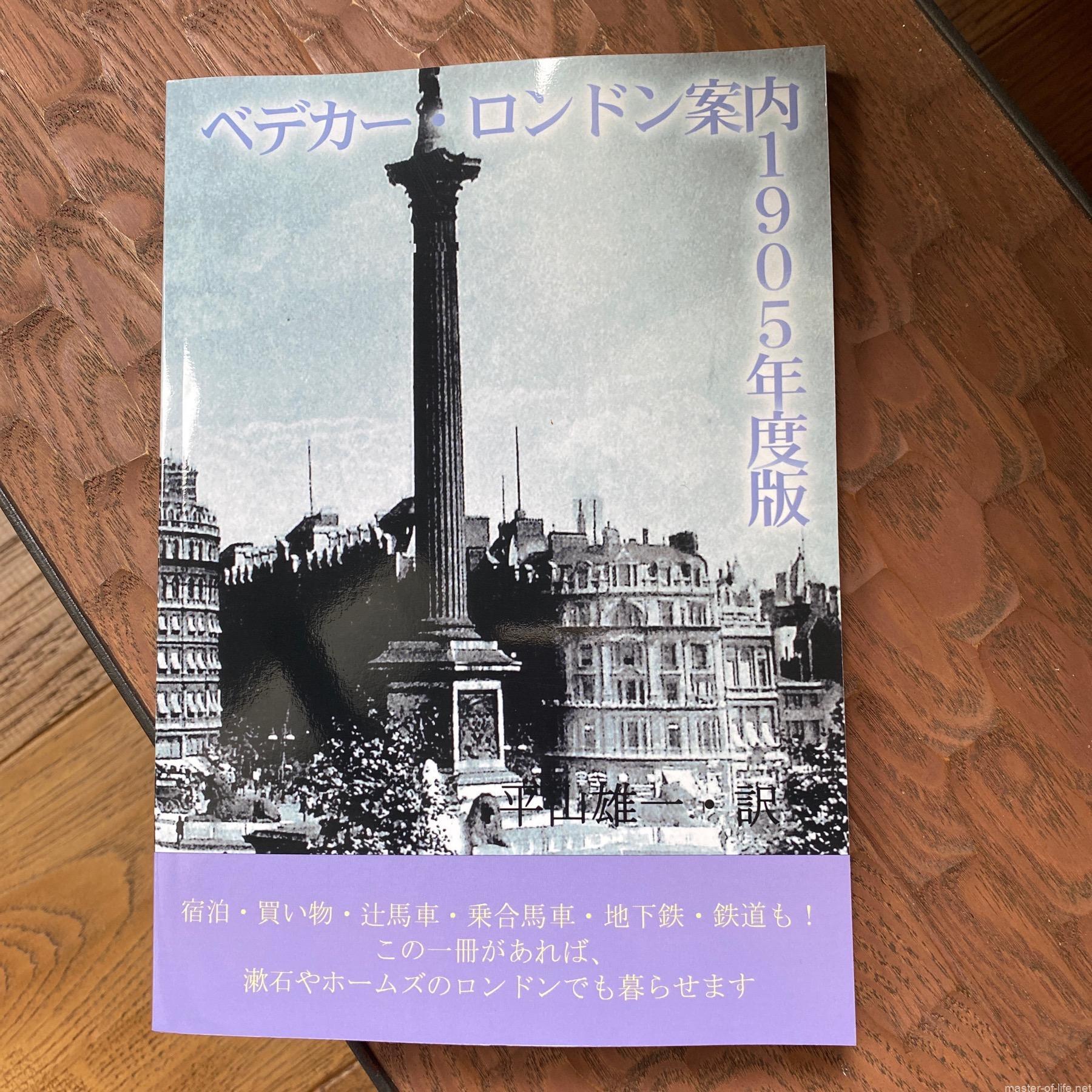 ベデカー・ロンドン案内1905年版