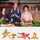 【食映画】「武士の献立」を見たら江戸時代の豊かな食文化を知ることができました。