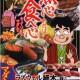 【食漫】ラズウェル細木さんの魚蘊蓄満載漫画「魚心あれば食べ心 キュイジーヌマダム編」