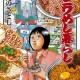 【食漫】大阪の「おいして、たまらんわぁ」な食べものが本当に美味しそうに描いてある「ナニワめし暮らし」1巻と2巻を読破!